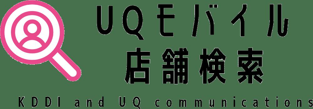 UQモバイル店舗情報